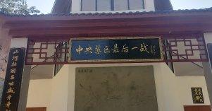 【本周六】徒步高排团龙,参观红军战役旧址